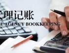 天津市滨海新区 泓瀛天下财务咨询 ,您身边的记账专家