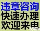 代办北京汽车过户外迁 处理违章 报废 咨询价格