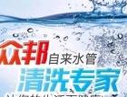 嘉兴众邦自来水管道清洗运营中心