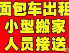 天津出租面包车拉货货车送货小型搬家拉人婚庆用车
