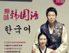 萧山山木培训学韩语 让您放心的出国旅游、留学、考级