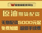 北京国内原油期货5000元起配-在家轻松开户-超低手续费