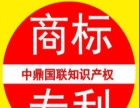 国家工商局备案借机构中鼎国联知识产权