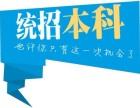 四川省20020年統招專升本培訓