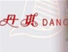 丹琪 诚邀加盟