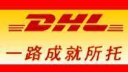 北京DHL国际快递清华大学DHL国际快递服务电话