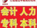 江北桥北会计培训 六合会计从业上岗培训报名