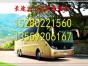 直达 漳浦到宝鸡的汽车时刻表查询13559206167大客车