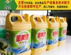 金美途高端洗洁精洗发水生产厂家 提供配方技术