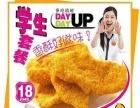 小米鸡排加盟 特色小吃 投资金额 1-5万元