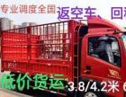 货运物流调度返空车4.2米6.8米9.6米13米