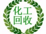 广东回收橡胶染料颜料树脂助剂