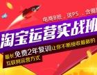 上海淘宝培训 淘宝开店 美工 直通车 活动策划培训