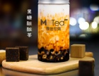 饮品招商加盟 麦地初茶教你如何打造网红奶茶店