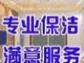 秦淮区大明路周边保洁公司 二手房保洁 新装修房保洁