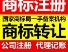 青岛崂山商标注册代理公司版权登记专业服务找尚鑫源