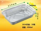 加厚锡纸盒 一次性烧烤打包盒 焗饭锡箔盒 长方形850ml
