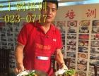 创业无忧的重庆特色干锅,麻辣香锅技术培训