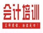 深圳会计培训学校 深圳会计培训班