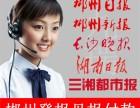 郴州日报新报广告部登报电话地址