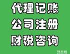 天津开发区财务记账税务咨询税收筹划工商注册审计评估