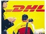 苏家坨DHL服务取件周边国际快递免费包装取件国际快递