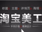 江阴培训平面设计师\江阴学平面效果图
