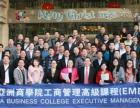惠东MBA在职研修班报名方式