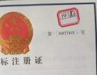 个人商标转让天猫京东进驻商标第九类商标
