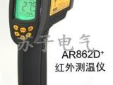 AR862D+高温型红外测温仪/测温仪/红外线测试仪