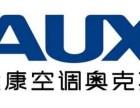 重庆市渝中区奥克斯空调(检修维修(全国各点)是多少?