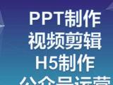 PPT制作ppt美化视频剪辑H5制作运营