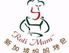新加坡妈妈烤包怎么加盟?加盟费用是多少
