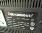 LED长虹液晶电视一台