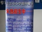 漳州快乐益习专注数学课外辅导