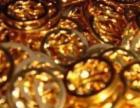 黄金白银在调整中蕴含机会 中国银都诚信镀金回收