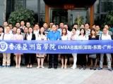 廣州EMBA總裁班報名