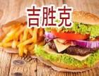吉勝克漢堡加盟費多少錢吉勝克加盟電話品牌漢堡加盟十大品牌