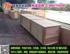 广州花都区花桥打木箱包装