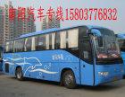 南阳到柳州客车票+班车+一览表+(