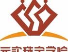 石家庄玉石玉器培训元实珠宝鉴定师培训学院