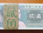 济南邮票回收连体钞纪念钞收购价格,济南回收钱币邮票