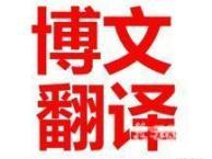 北辰翻译公司 天津博文翻译 翻译审校盖章