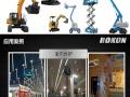 济宁自行走高空作业平台租赁、挖掘机出租,高空摄影车
