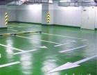 供应 潍坊坊子区 停车场地面解决方案 地坪漆