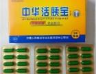中华活胰宝多少钱一盒 一般价格是多少 不看后悔