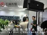 东莞企业宣传片拍摄制作 东莞公司宣传视频拍摄