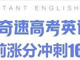 中高考冲刺告别无聊英语辅导班,奇速英语夏令营在线课