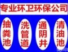 上海松江车墩管道疏通/疑难管道清洗开挖