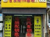 全上海连锁开锁换锁防盗门 汽车锁 保险箱 公安局指定开锁单位